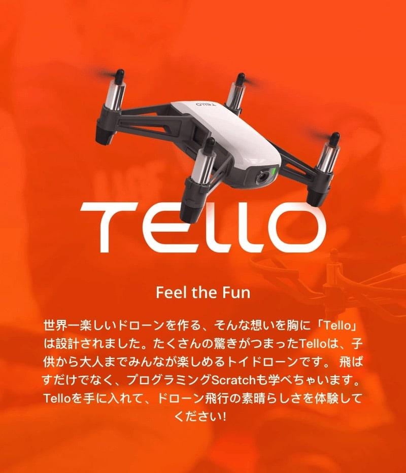 子供から大人までみんなが楽しめるトイドローン「Tello」