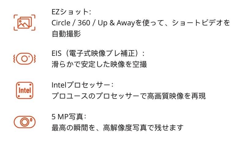EZショット、EIS、Intelプロセッサー、5MP写真