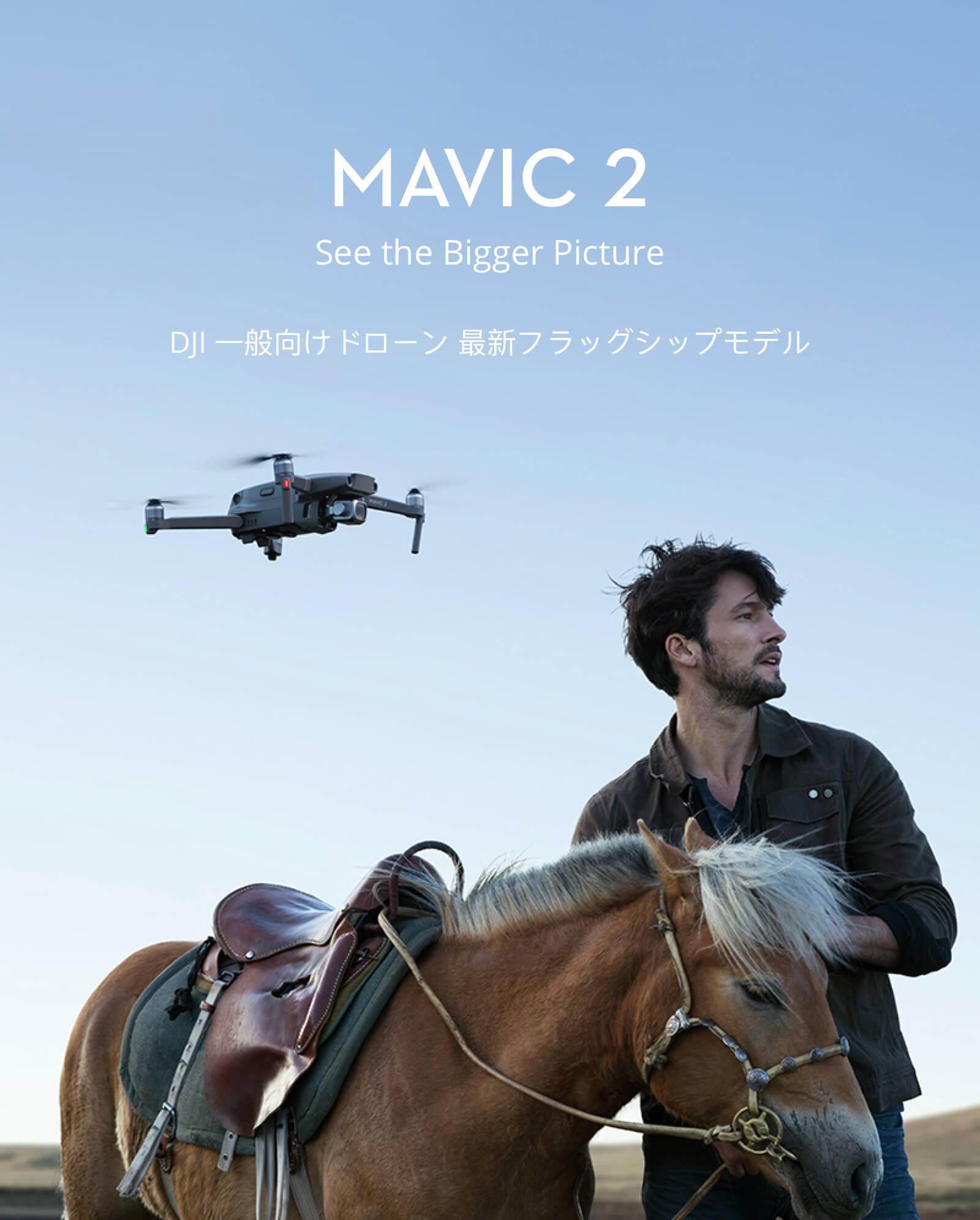 DJI Mavic 2シリーズの紹介