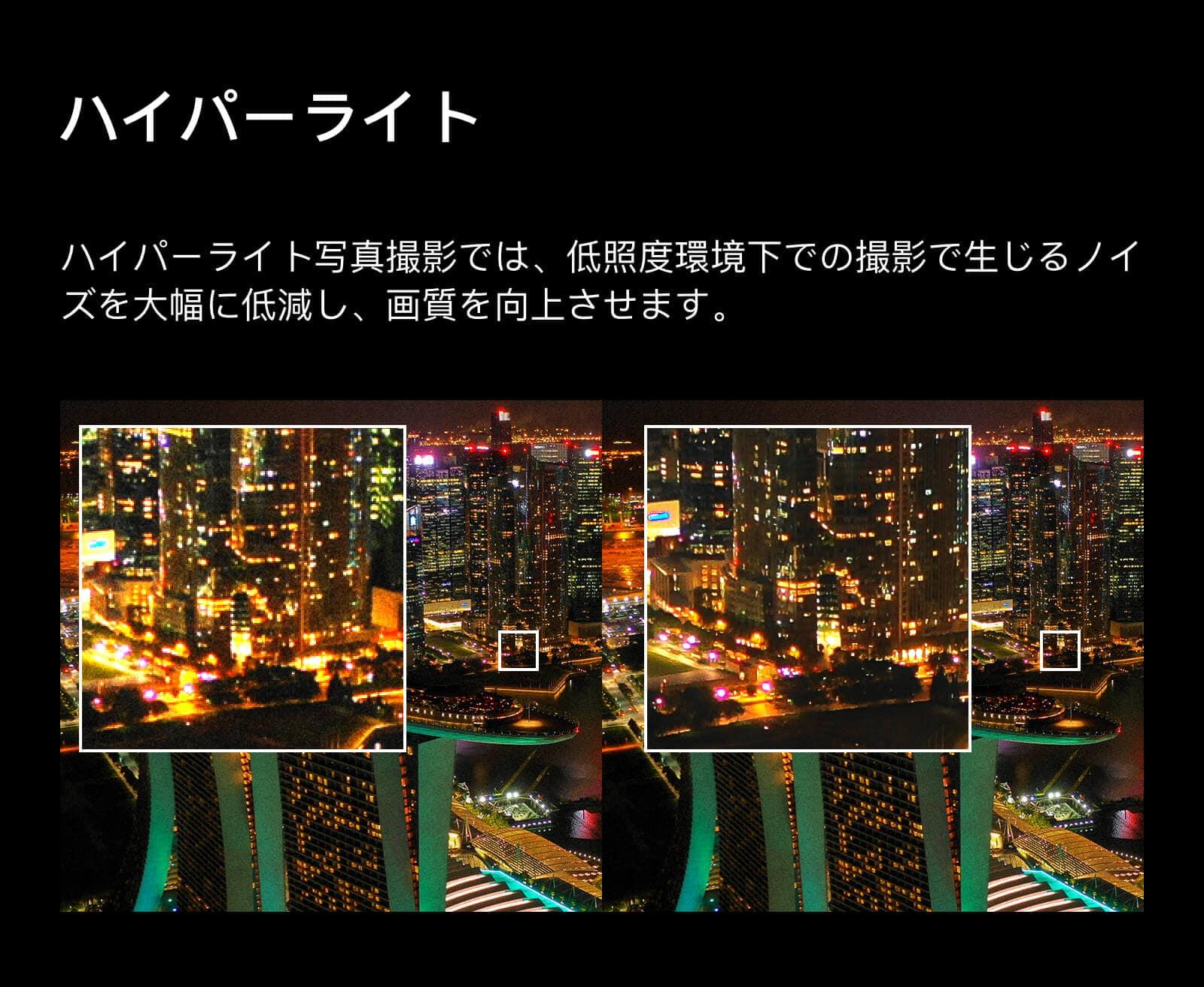 """""""夜間でもハイパーライト撮影でノイズを大幅に低減""""width=""""100%"""""""