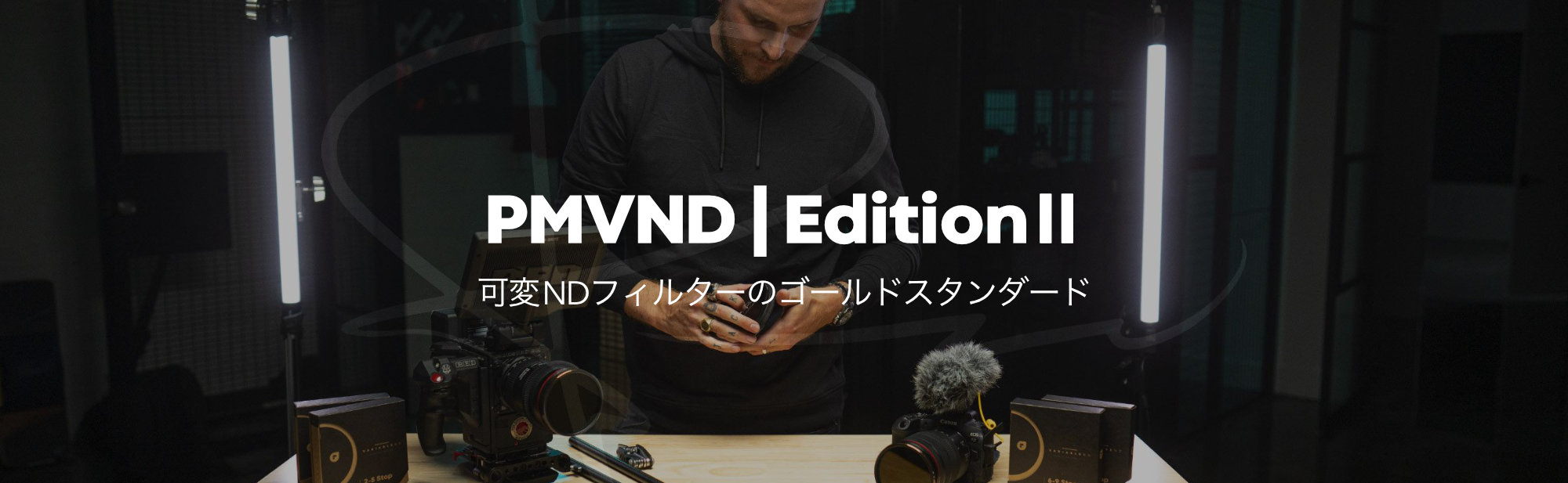 PolarPro - Variable NDフィルター (Peter McKinnon Signature Edition II) PMVND